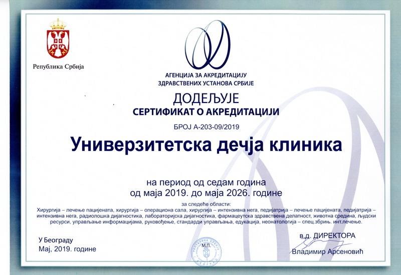 Tirsova Univerzitetska Decja Klinika